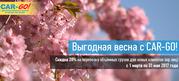Акция на грузоперевозки выгодная весна