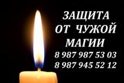 ЗАЩИТА ОТ ЧЕРНОЙ МАГИИ И ПРОКЛЯТИЙ.  8 987 987 53 03